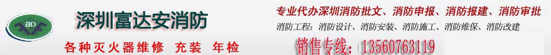 深圳富达安消防有限公司